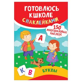 Готовлюсь к школе с наклейками «Буквы»