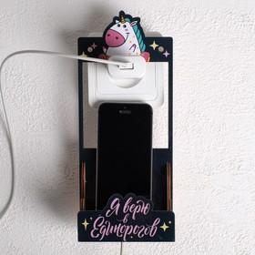 Органайзер для телефона на розетку 'Я верю в единорогов', 10 х 4,1 х 23,8 см Ош