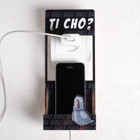 Органайзер для телефона на розетку 'Голубь', 10 х 4,1 х 23,8 см Ош