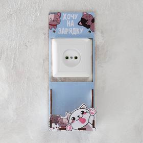 Органайзер для телефона на розетку 'Котики', 10 х 4,1 х 23,8 см Ош