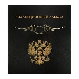 Альбом «Коллекционный», без листов, стандарт Grand, коллекция Black Ош