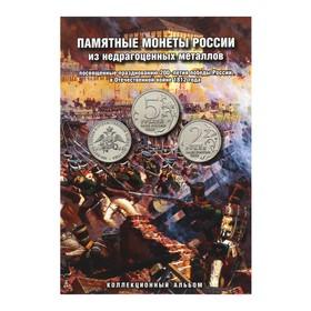 Альбом-планшет для 2, 5-рублёвых монет к 200-летию Победы России в войне 1812 года Ош