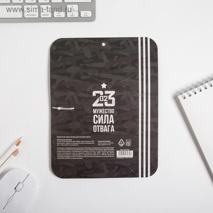"""Паспортная обложка и ручка """"23 февраля Настоящий герой"""""""