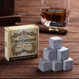 Камни для виски в картонной коробке 'Настоящий мужчина', 9 шт Ош