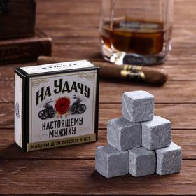 Камни для виски в картонной коробке 'На удачу настоящему мужику', 9 шт Ош