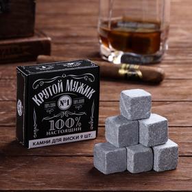 Камни для виски в картонной коробке 'Крутой мужик №1', 9 шт Ош