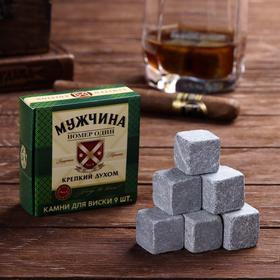 Камни для виски в картонной коробке 'Мужчина №1 крепкий духом', 9 шт Ош