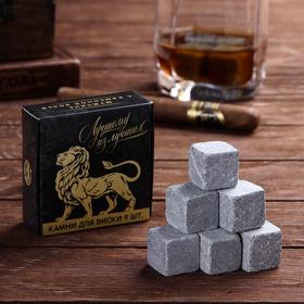 Камни для виски в картонной коробке 'Лучшему из лучших', 9 шт Ош