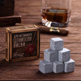 Камни для виски в картонной коробке 'Для истинного ценителя виски', 9 шт Ош