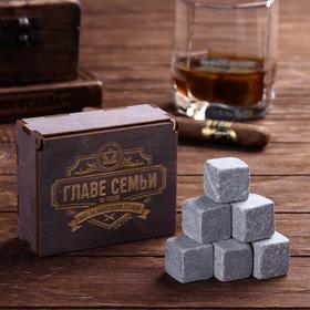 Набор камней для виски в деревянной коробке 'Главе семьи' , 9 шт Ош