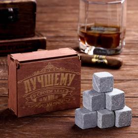 Набор камней для виски в деревянной коробке 'Лучшему в своём деле' , 9 шт Ош