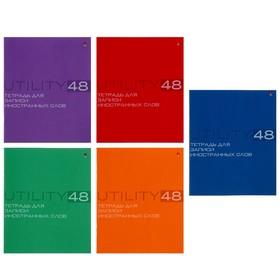 Тетрадь для записи иностранных слов А5, 48 листов Utility, картонная обложка, конгрев, МИКС Ош