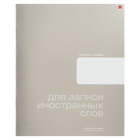 Тетрадь для записи иностранных слов А5, 48 листов Platinum, обложка мелованный картон, металлизация Ош