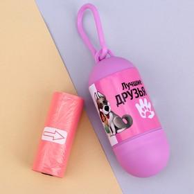Контейнер с пакетами для уборки за собаками «Лучшие друзья» (рулон 15 шт) Ош