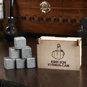 Камни для виски 'Виски купишь сам', в шкатулке, 6 шт Ош