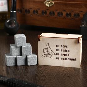 Камни для виски 'Не верь', в шкатулке, 6 шт Ош