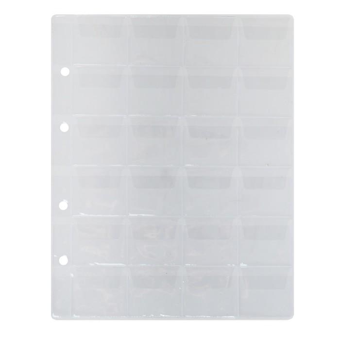 Лист «Эконом» для хранения монет на 24 ячейки с