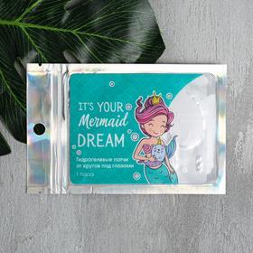 """Гидрогелевые патчи под глаза """"It's your Mermaid DREAM"""", с жемчужной пылью"""
