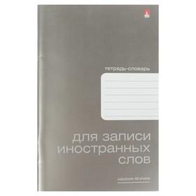 Тетрадь для записи иностранных слов А6, 48 листов Platinum, обложка мелованный картон, металлизация Ош