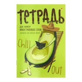 Тетрадь для записи иностранных слов А6, 48 листов, обложка мелованный картон, глянцевая ламинация Ош