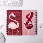 "Двойной блокнот ""Фламинго"""