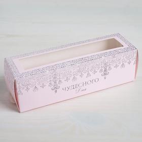 Коробка складная  «Чудесного дня» 18 х 5,5 х 5,5 см.