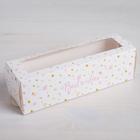 Коробка складная Best wishes 18 х 5,5 х 5,5 см.