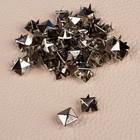 Хольнитен «Пирамида», 11 ? 11 мм, 4 крепления, 50 шт, цвет серебряный