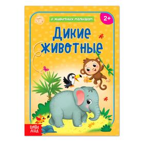 Книга «Дикие животные» 12 стр.