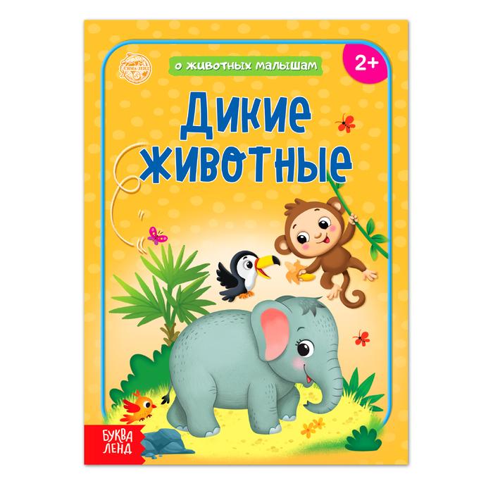 Книга Дикие животные 12 стр.