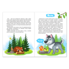Книга «Лесные животные» 12 стр. - Фото 2