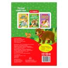 Книга «Лесные животные» 12 стр. - Фото 4