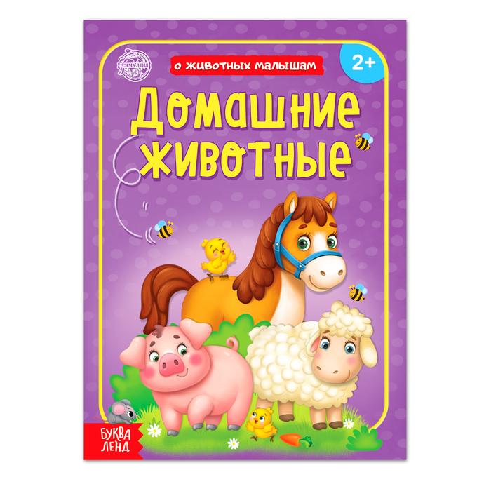 Книга Домашние животные 12 стр.