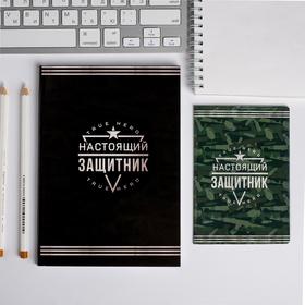 Набор обложка для паспорта и ежедневник 'Настоящий защитник' Ош