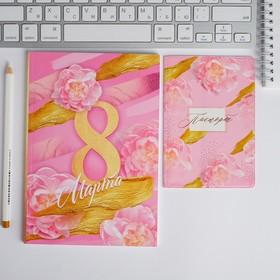 Набор обложка для паспорта и ежедневник 'С 8 марта розовый' Ош