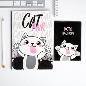 Набор обложка для паспорта и ежедневник 'Cat PWR' Ош