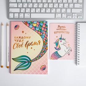Набор обложка для паспорта и ежедневник 'Каждому чуду своё время!' Ош