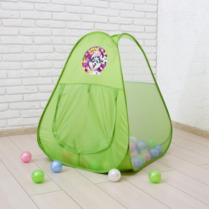 """Игровой набор - детская палатка с шариками """"Давай играть"""""""