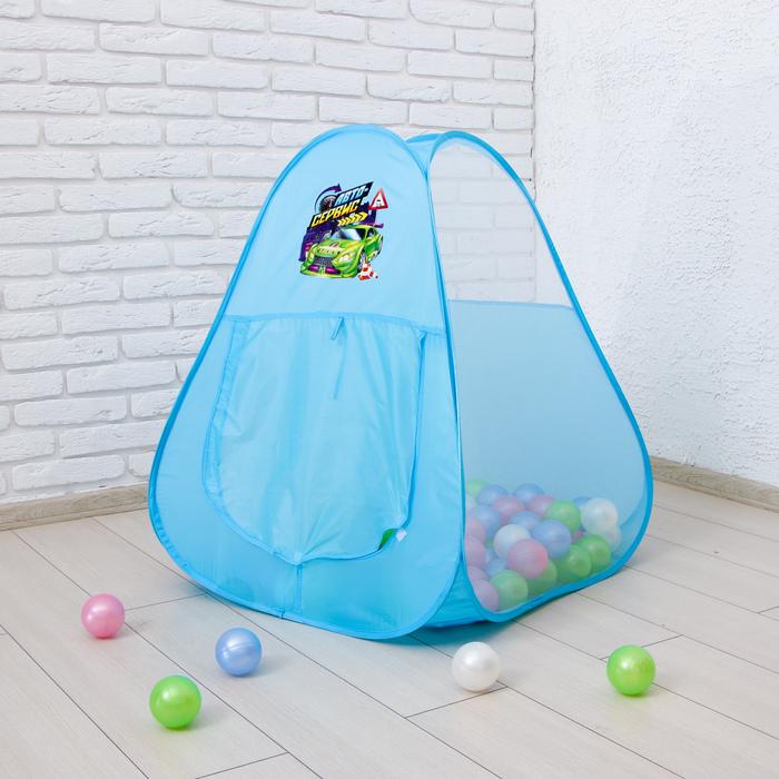 """Игровой набор - детская палатка с шариками """"Авто-сервис"""""""