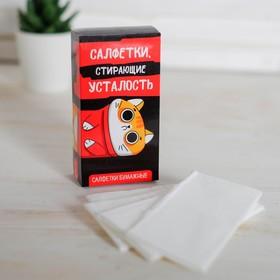 Салфетки бумажные 'Стирают усталость' 10шт Ош