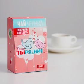 Чай в коробке-домике «Когда ты рядом», 100 г