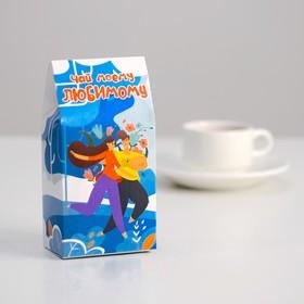 Чай в треугольной коробке «Чай моему любимому», 50 г