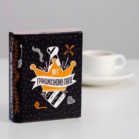 Чай в коробке-книге «Грандиозному папе», 100 г