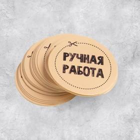 Набор наклеек для бизнеса «Ручная работа», 4 х 4 см - 50 шт.
