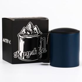 Термокружка 180 мл, сохраняет тепло 2 ч, темно-синяя