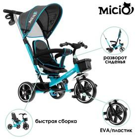 Велосипед трехколесный Micio Veloce, колеса EVA 10'/8', цвет бирюзовый Ош