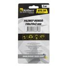 Ножи для электрорубанка Kolner KPB 110, 110х29х3 мм, 2 шт. - Фото 3