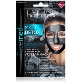 Углевая маска для лица 8 в 1 Eveline Facemed+, очищающе-матирующая, саше, 2 шт. по 5 мл