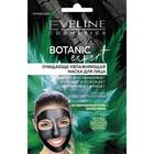 Маска для лица Eveline Botanic Expert, очищающе-увлажняющая, 5 мл