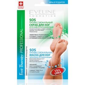 Скраб и маска для ног Eveline Foot Therapy Professional SOS, 2 саше по 6 мл